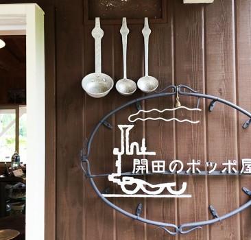 開田のぽっぽ屋|fiendshop