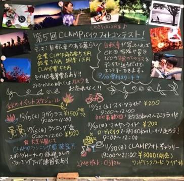 イベント情報☆10月号