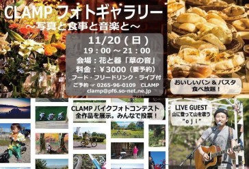 CLAMPフォトギャラリー 〜写真と食事と音楽と〜