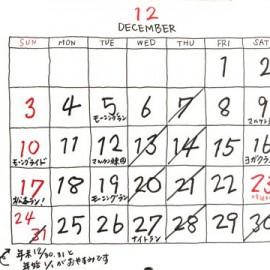 イベント情報☆12月号
