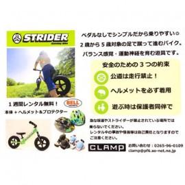 STRIDER☆レンタルサービス