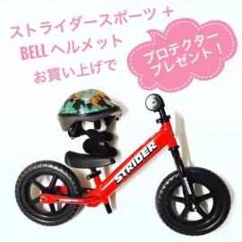 セットがお得☆ストライダープロテクタープレゼント!