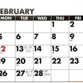 イベント情報☆2月号