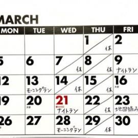 イベント情報☆3月号