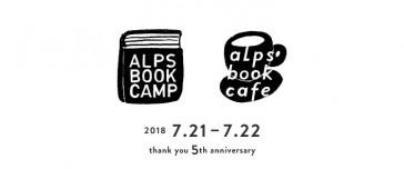 7/21(土)22(日)ALPS BOOK CAMPに出店します