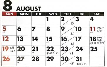 イベント情報☆8月号