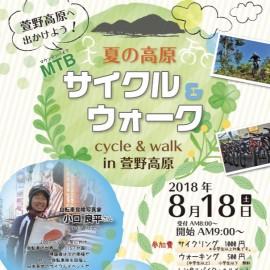 2018.8.18萱野高原サイクル&ウォーク【イベント出店】