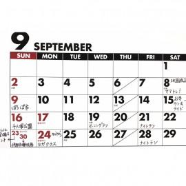 イベント情報 9月号