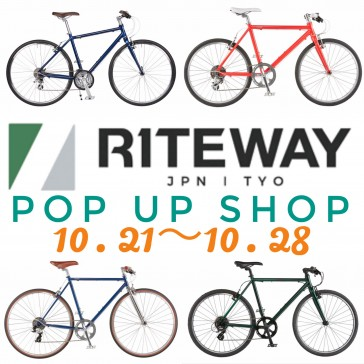 【日本にスポーツバイク文化を】RITEWAY POP UP 開催のお知らせ。