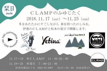 ☆POP UP SHOP「CLAMPのふゆじたく」@栞日★