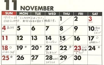 イベント情報11月号