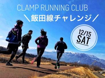 12/15(土)CLAMP 飯田線 チャレンジ!