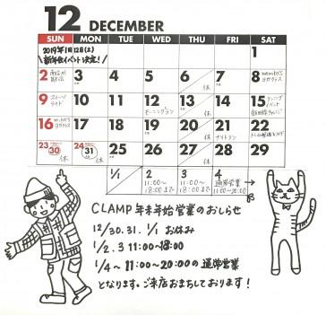 イベント情報12月号