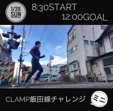1/20(日)【飯田線ランニングチャレンジ《ミニ》】