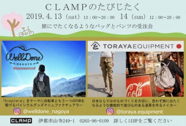 【CLAMPのたびじたく】4/13-14