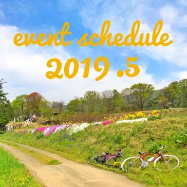 イベント情報5月号