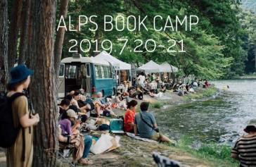 【出店情報】ALPS BOOK CAMP 2019