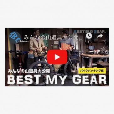 【メディア掲載】BEST BUY GEAR さんの動画コンテンツ「BEST MY GEAR」にご紹介いただきました。