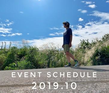 イベント情報10月号