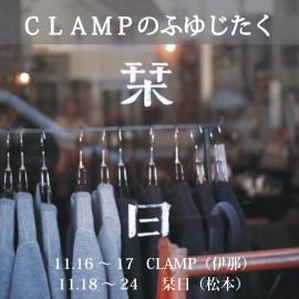 【CLAMPのふゆじたく】11/16~24