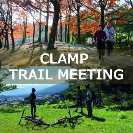 【イベント情報】CLAMP TRAIL MEETING