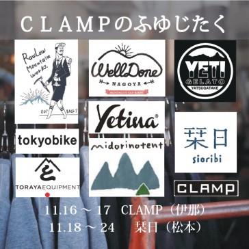 【CLAMPのふゆじたく】参加ブランド紹介