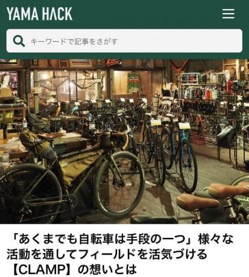 【メディア掲載】YAMA HACKに掲載していただきました。